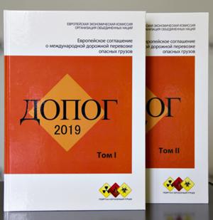 Официальное издание ДОПОГ-2019 в наличии