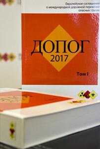 Специальное издание ДОПОГ 2017
